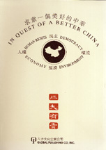 求索一個美好的中華:天下興亡,匹夫有責國際研討會論文集
