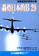 轟炸日本的B29:美國超級堡壘轟炸機
