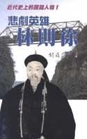 毛澤東軼事