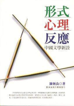 形式心理反應:中國文學新詮