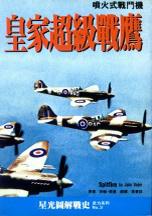 皇家超級戰鷹 :  噴火式戰鬥機 /