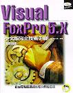 Visual FoxPro 5.X中文版(完全技術手冊),基礎加強篇