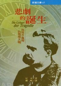 悲劇的誕生 : 悲劇哲學家 = Geburt der Tragodie