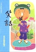 笑話:中國少數民族民間故事