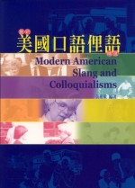 最新美國口語俚語精選 =  Modern American slang and colloquialisms /