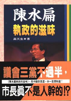 陳水扁執政滋味