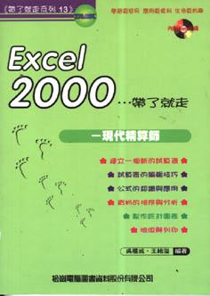 Excel 2000-帶了就走:現代精算師