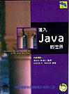 進入Java的世界