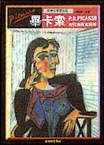 畢卡索 :  現代藝術魔術師 /