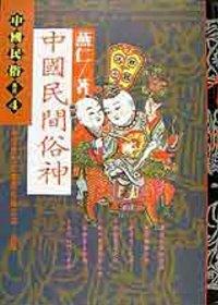 中國民間俗神