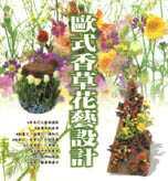 歐式香草花藝設計