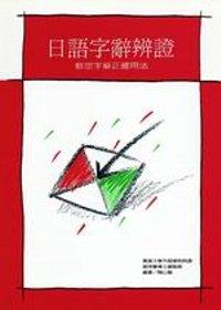 日語字辭辨證:教您字辭正確用法