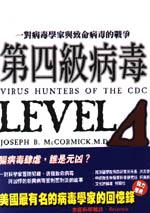 第四級病毒 :  一對病毒學家與致命病毒的戰爭 /