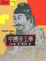 中國帝王學 :  <<貞觀政要>>白話版 /