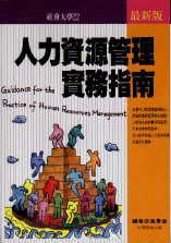 人力資源管理實務指南
