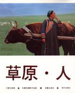 草原.人:朱憲民攝影集