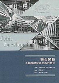 聯合開發 :  不動產開發與交通運輸的連結 /
