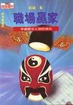 職場贏家:中國歷史人物的啟示