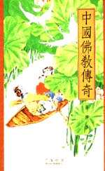 中國佛教傳奇
