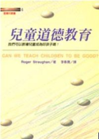 兒童道德教育:我們可以教導兒童成為好孩子嗎?