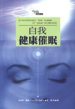 自我健康催眠 /