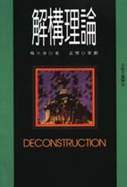 解構理論 =  Deconstruction /