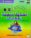 我愛Internet Explorer網路探險家