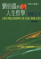 劉伯溫的人生哲學 :  智略人生 /