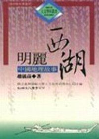 明麗西湖 :  中國地理故事 /