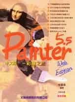 Painter 5.5 Web Edition中文版:彩繪之旅