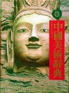 中國美術辭典