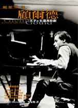 鋼琴怪傑顧爾德─天才的狂喜與悲劇