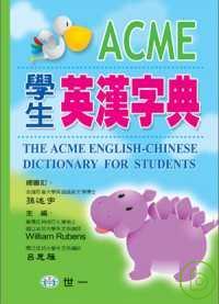 ACME學生英漢字典