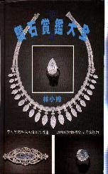 鑽石賞鑑大全