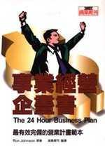 事業經營企畫書:最有效完備的營業計畫範本