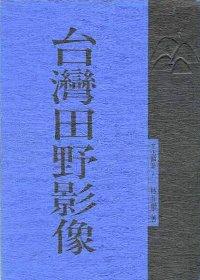 台灣田野影像 /
