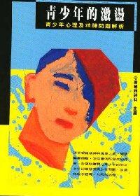 青少年的激盪 :  青少年心理及精神問題解析 /