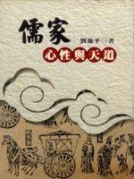 儒家心性與天道