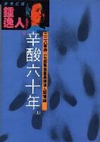 辛酸六十年:二二八事件二七部隊部隊長鍾逸人回憶錄