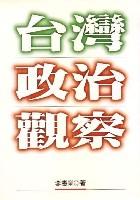 台灣政治觀察