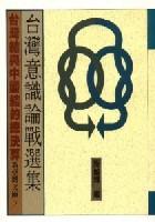 台灣意識論戰選集:台灣結與中國結的總決算