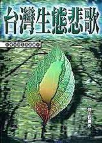 台灣生態悲歌