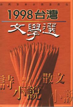 一九九八年台灣文學選