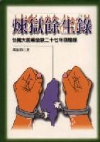 煉獄餘生錄:台獨大前輩坐獄二十七年回憶錄