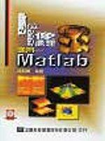 數位影像處理 :  活用Matlab /