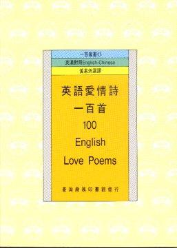 100 English love poems