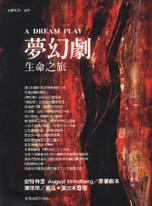 夢幻劇:生命之旅