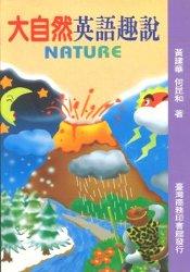 大自然英語趣說