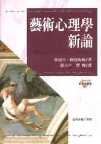 藝術心理學新論