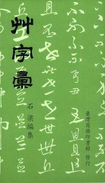 草字彙(改版)